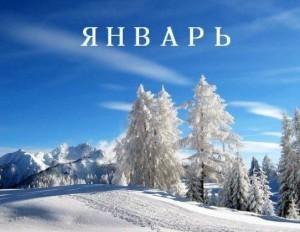 kalendar-na-yanvar-2019