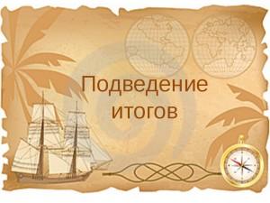 29-lunnye-sutki-vremya-podvedeniya-itogov